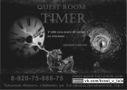 Quest Room Timer